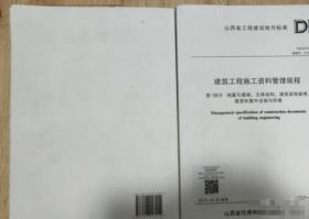 山西省建筑工程施工资料管理规程DBJ04/T214-2015(共二册)  1G30z