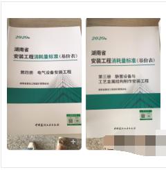 正版!!2020湖南定额《湖南省市政工程消耗量标准》(基价表) 建材出版社 4 本 1I22z