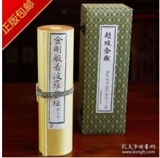 赵城金藏·陈金刚卷(1卷)     1G23z