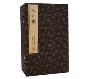 水浒传(崇贤馆藏书 手工线装宣纸一函八册)  1H25z