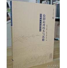 《沁阳沁河码头与沉船田野考古发掘报告》 1G30z