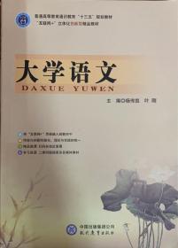 大学语文 9787510669798 杨传凯 叶刚 现代教育出版社 2019年02月