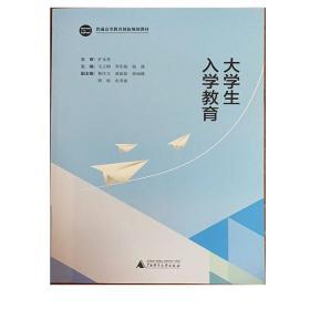 大学生入学教育 9787559809520 旷永青 广西师范大学出版社 2018年08月