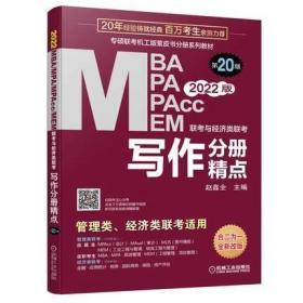 写作分册精点 第20版9787111673033 赵鑫全 机械工业出版社 2021年01月