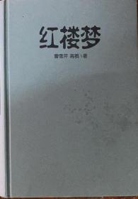 红楼梦 (古典名著普及文库) 9787806651063 (清)曹雪芹 (清)高鹗 岳麓出版社 2001年09月