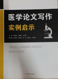 医学论文写作实例启示 9787555107279 莫安胜 卢健棋 王庆高 广西科学技术出版社 2018年05月