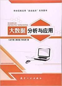 大数据分析与应用 9787516509562 赵守香 航空工业出版社 2015年12月