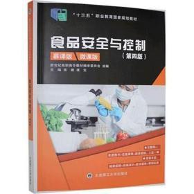 食品安全与控制 慕课版 微课版 第四版 9787568526708 张嫚 蒋宝 大连理工大学出版社 2021年01月