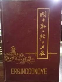 阆中县二轻工业志(16开硬精装 1988年一版一印 印500册)