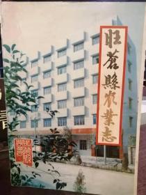旺苍县农业志
