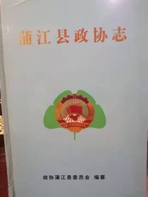 浦江县政协志