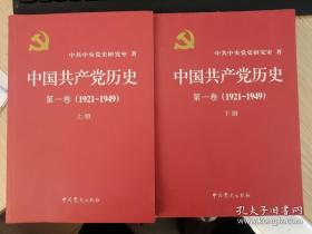 中国共产党历史【全四册,平装】第一卷(上下)、第二卷(上下)【4本合售】