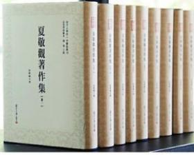 近代学术集林:夏敬观著作集(全9卷)