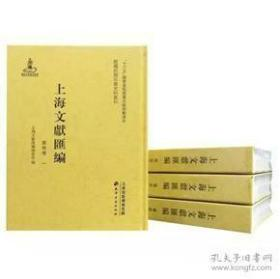 上海文献汇编·艺术卷(全35册)