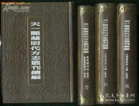天一阁藏明代方志选刊续编(全72册