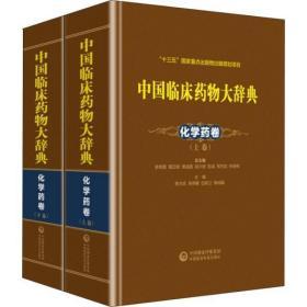 中国临床药物大辞典 化学药卷(2册