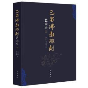 巴蜀佛教雕刻艺术史