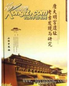 唐大明宫遗址考古发现与研究