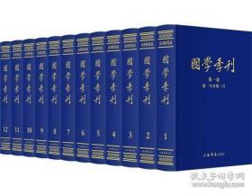 国学季刊(全12册)