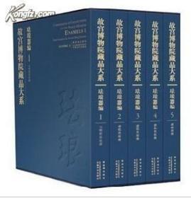 故宫博物院藏品大系 珐琅器编(8开精装 全五册