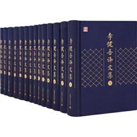 李健吾译文集(14册
