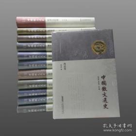 中国散文通史(16开精装 全十卷十二册