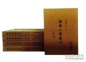 国学经典丛刊:第二辑(全40册)