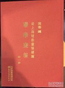 老上海电影画报续编·联华画报(全6册)