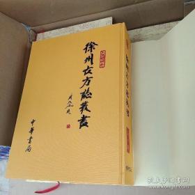 徐州古方志丛书 :(全10册