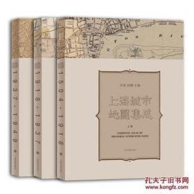 上海城市地图集成(8开精装 全三册