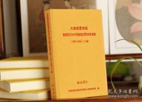 大英图书馆藏英国政府涉中国西藏情报档案全编 1903-1950 ( 全上下编 16开精装 全八十六册
