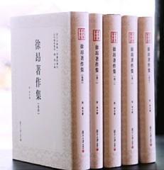 近代学术集林:徐昂著作集(全5卷)