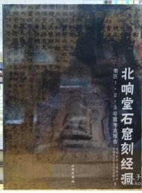 北响堂石窟刻经洞:南区1、2、3号窟考古报告