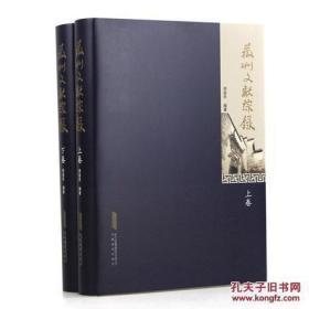 徽州文献综录(16开精装 全二册