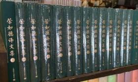 荣如德译文集(全15册)