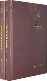 金代文学编年史(16开精装 全二册