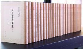 近代学术集林:吴士鉴著作集(全27卷)