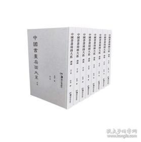 中国书画扇面大系续编(8开精装 全八册