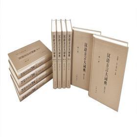 汉语方言大词典(修订本)(10册)