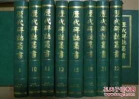 历代碑志丛书(16开精装 全二十五册