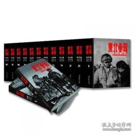 东北画报 影印集(16开精装 全十二册 影印本
