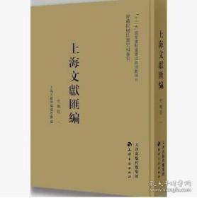 上海文献汇编·电影卷(全30册)