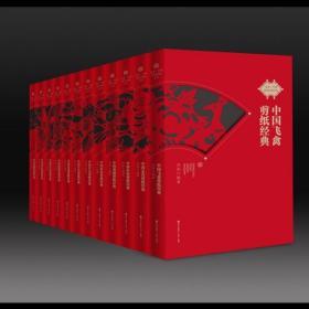 非遗中国剪纸经典系列(12册