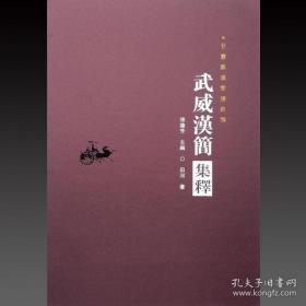 武威汉简集释(甘肃秦汉简牍集释 8开精装 全一册