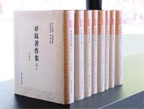 近代学术集林:章钰著作集(全8册