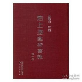 老上海艺术画报(全36册)