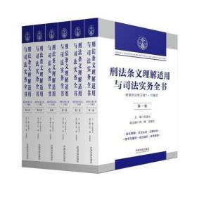 刑法条文理解适用与司法实务全书(六卷)