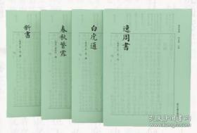 卢校丛编 第一辑(白虎通 春秋繁露 新书 逸周书 精装 全四册