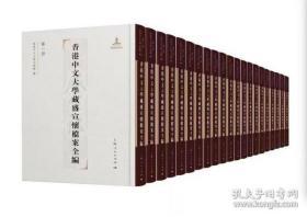 香港中文大学藏盛宣怀档案全编(16开精装 全四十八册