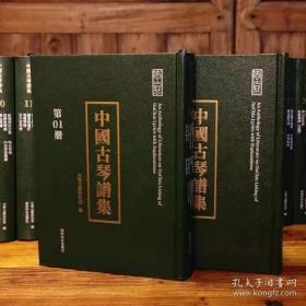 中国古琴谱集(16开精装 全三十册